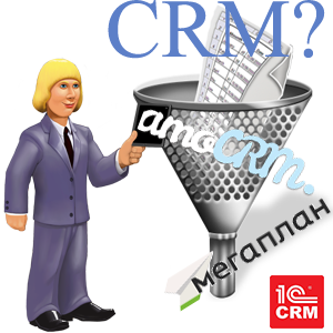 Выбор CRM