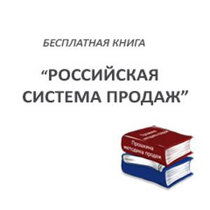 Бесплатная книга  «РОССИЙСКАЯ СИСТЕМА ПРОДАЖ»
