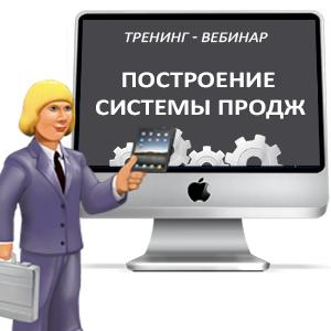 Тренинг — вебинар «Построение системы в отделе продаж».