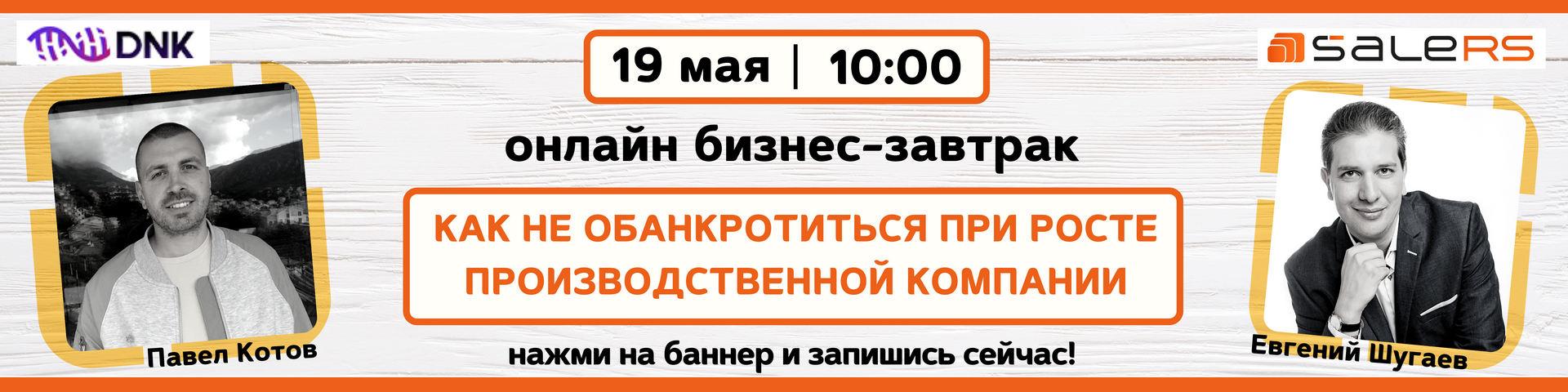 Онлайн бизнес-завтрак 19 мая — Павел Котов и Евгений Шугаев